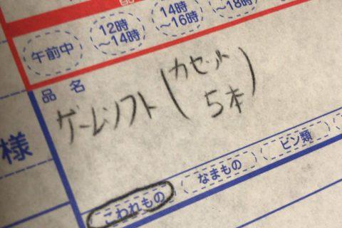 レトロゲーム オークション落札物郵送の「品名」についてのお願い