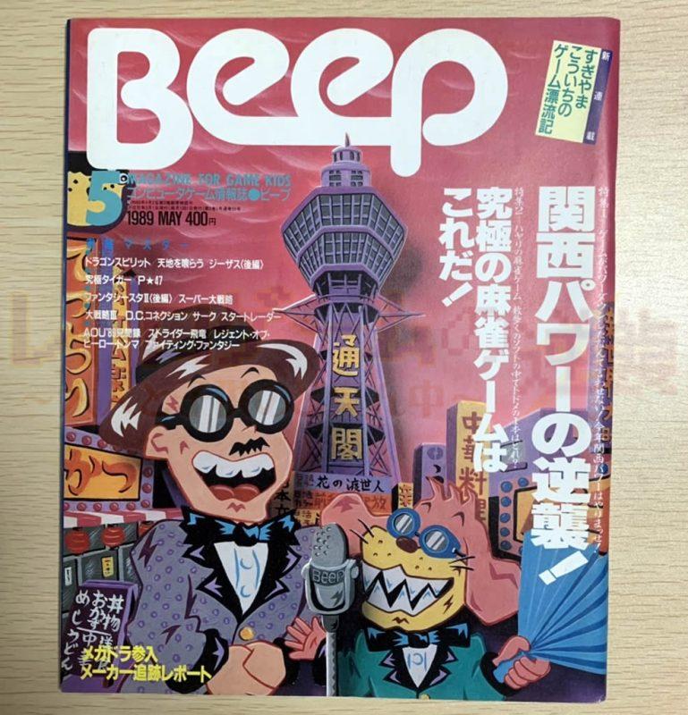 手元にあった中でメガドライブ版テトリスの発売情報が掲載されて「BEEP 1989年5月号」