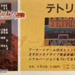 [思い出] 1989年メガドライブのテトリス未発売で起きた私達だけのテトリス事件、メガドライブミニ収録記念