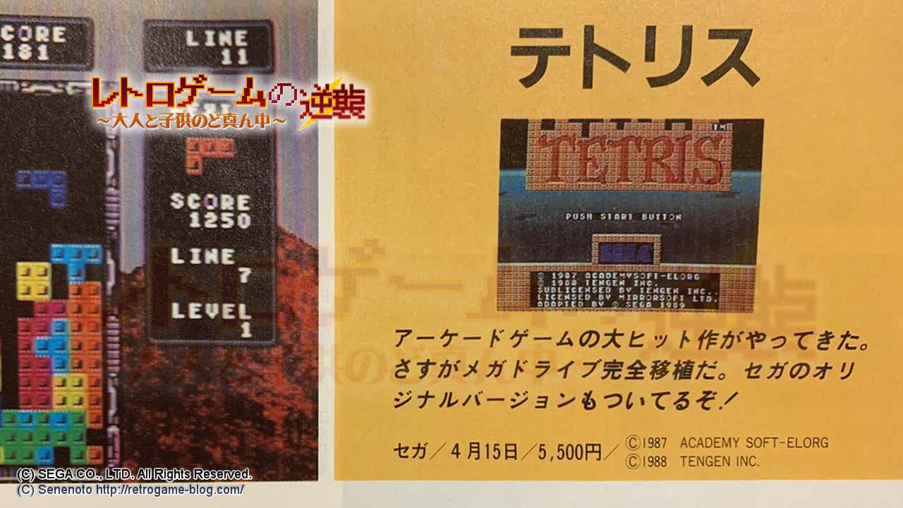 雑誌にも出ていたメガドライブ版テトリス情報。BEEP1989年5月号より抜粋